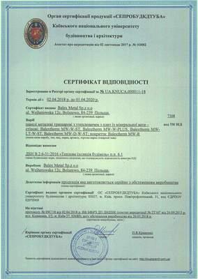 Сертификат мин. вата