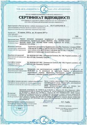 Сертификат мин. ваты