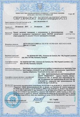 Сертификат панели ISOPAN