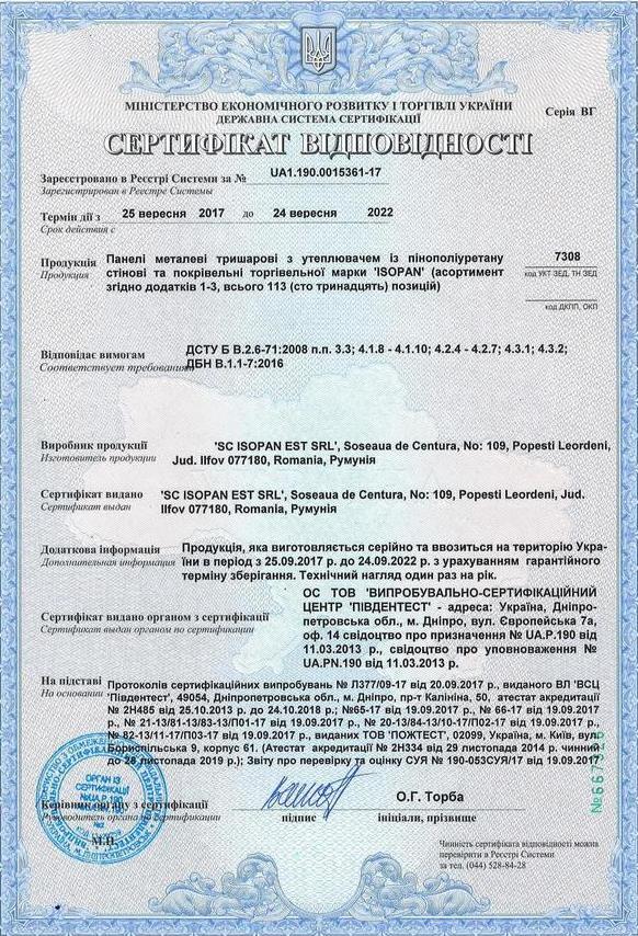 Сертификат панели ISOPAN 1