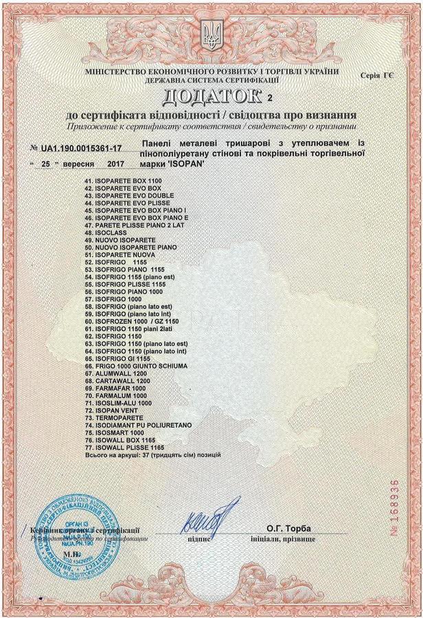 Сертификат панели ISOPAN 3