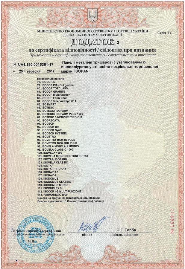 Сертификат панели ISOPAN 4